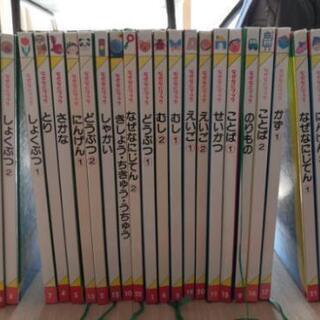 【値下げ】家庭保育園第4教室 なぜなにブック  22巻セット プラス@