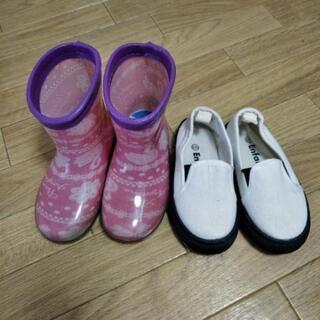 長靴&スリッポン15センチ