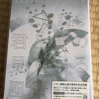 """【お値下げしました!】嵐 10-11 TOUR""""Scene""""~君..."""