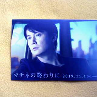 福山雅治「マチネの終わりに」ポストカード3枚