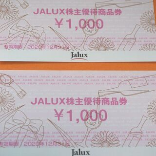JALUX ジャルックス 優待券 2000円分 2020年12月...