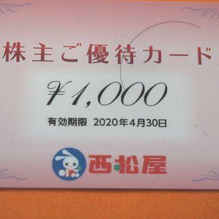西松屋 株主優待カード 1000円分 2020/4/30まで