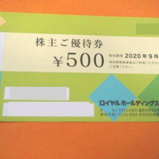 ロイヤルホスト てんや カウボーイ家族 株主優待券 500円分 ...