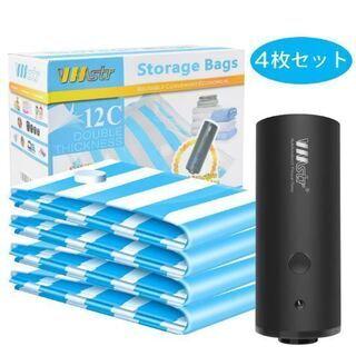 圧縮袋 衣類圧縮袋 電動ポンプ付き4枚入り 真空収納バッグ