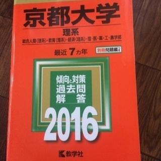 京都大学 過去問 理系