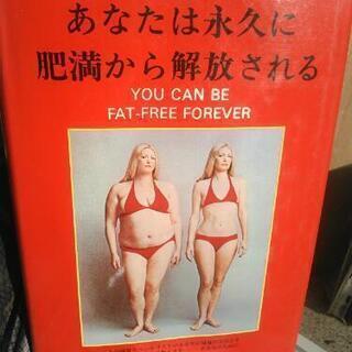 あなたは永遠に肥満から解放される。