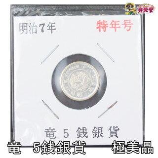 竜5銭 銀貨 極美品 明治7年 特年 激レア  銀貨