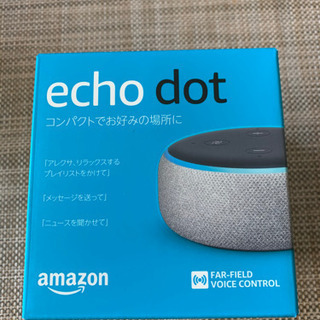 Amazon echo dot 第3世代 新品未使用
