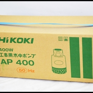 未開封 HiKOKI 工事用水中ポンプ AP400 50Hz 吐...