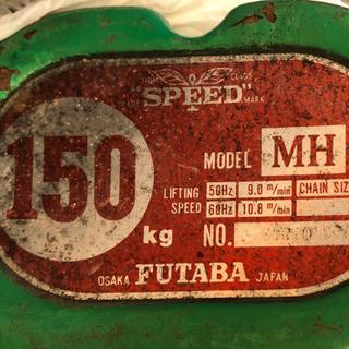 122 ホイスト 双葉 150kg MH型