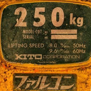 124 ホイスト 250kg KITO