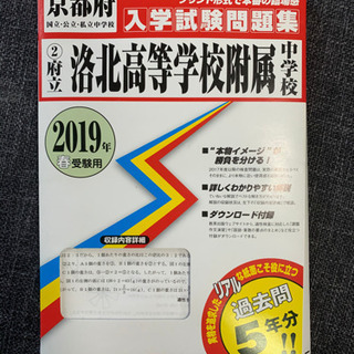 洛北高等学校附属中学の過去問5年分!2019年春受験用