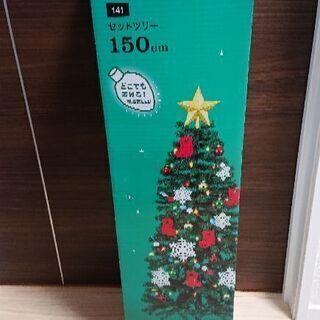 再お値下げ クリスマスツリー