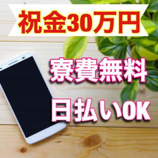 【No50】電子部品の装置オペレーター♪「寮費無料・日払いOK」...
