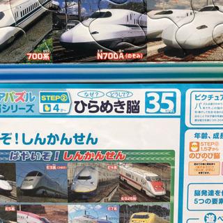 新幹線パズル 30ピース