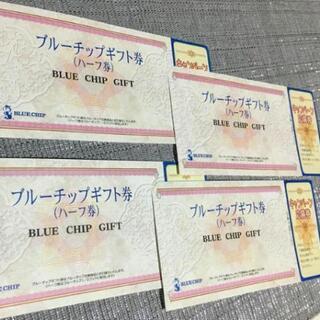 ✳ブルーチップギフト(ハーフ)券@1枚200円、4枚で700円で...