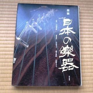 日本の楽器