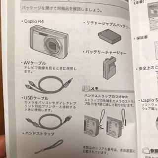 リコー RICOH デジタルカメラ - 売ります・あげます