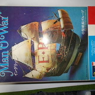 レベルタカラの帆船のプラモデルです