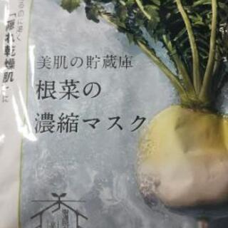 根菜のマスクの画像