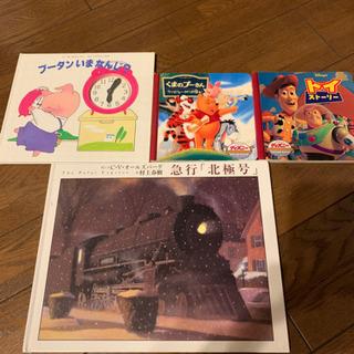子ども絵本 4冊