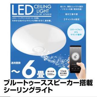 新品◇Sonilux◇Bluetoothスピーカー搭載 LEDシ...