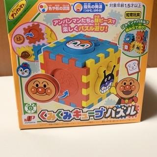 それいけ!アンパンマン アンパンマン くみくみキューブパズル 【...
