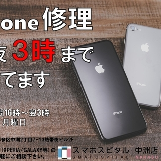 iPhone・スマホの修理ならスマホスピタル中洲店へ!