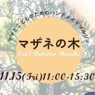 ママとこどものためのハンドメイドマルシェ マザネの木【入場無料】