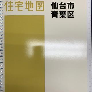 ゼンリン住宅地図 仙台市青葉区