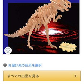 超値下げ✨新品❤️工作*ティラノザウルス