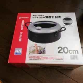 新品 天ぷら鍋 IH対応