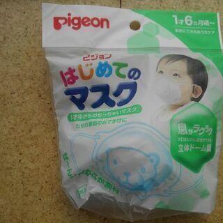 【新品】はじめてのマスク 2袋