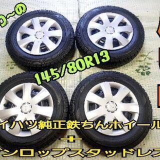 ダイハツの軽に鉄ちんホイール+バリ山スタッドレス145/80R1...