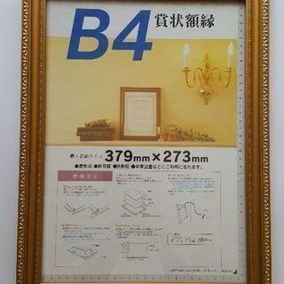 額縁(金色) 美品中古 379mm×273mm