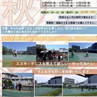 エスキーテニス教室