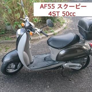 スクーピー AF55 4ST 50cc タイヤ新品 簡易整備済み...