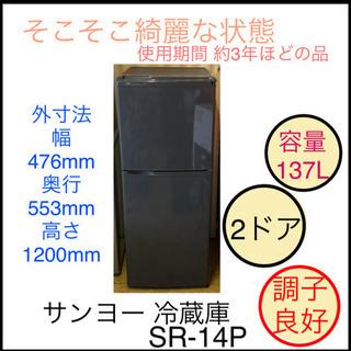 サンヨー 冷蔵庫 2ドア 137L SR-14P 除菌完了…