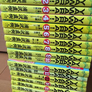 YAWARA●浦沢直樹●1〜17巻