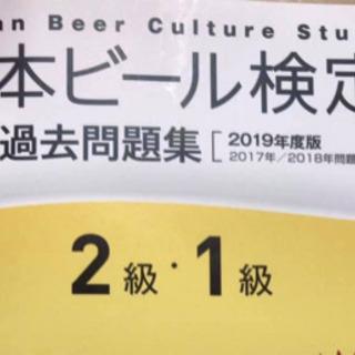 1級合格者が語る日本ビール検定(びあけん)要点解説