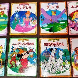 絵本 ディズニー名作童話館 8冊セットで。