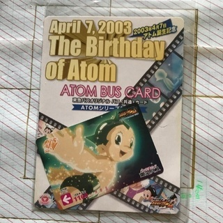 鉄腕アトム誕生記念東急バスオリジナルバス共通カード