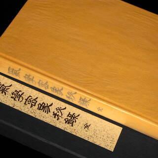 ③ 佐藤六龍著 気学密象秘録(増補版)の本を売ります 全368ペ...