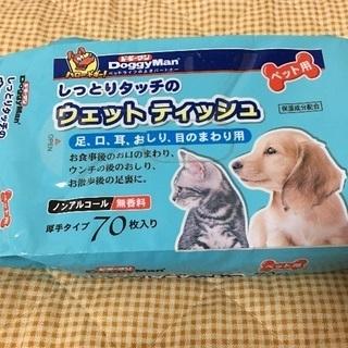 犬・猫用 お尻拭き  【新品】
