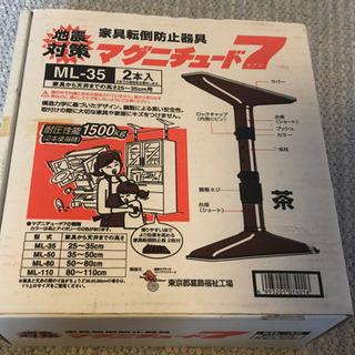 【未使用】家具転倒防止器具 マグニチュード7 ML-35
