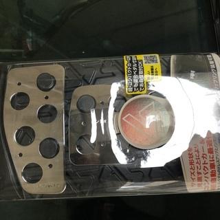 マニュアル車 ペダルセット