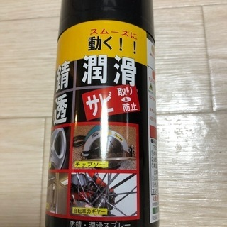 【予約済】自転車など 錆び防止スプレー 0円
