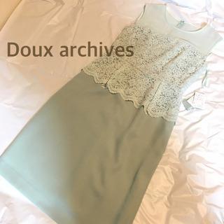 Doux archives ドレスワンピース(グリーン)