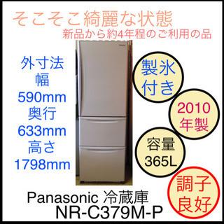Panasonic 冷蔵庫 3ドア 大容量 365L NR…