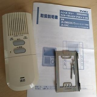 AIPHONE アイホン JA-2SD モニターなし増設親機 テ...